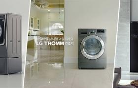 새로운 세탁문화를 이끄는 주역, LG 트롬 3총사