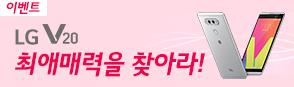 LG V20 최애매력을 찾아라!