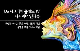 스마트폰보다 얇은 LG SIGNATURE 올레드 TV 디자인의 비밀