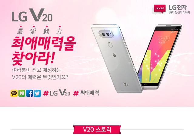 LG V20 최애 매력을 찾아라 - 여러분이 최고 애정하는 V20의 매력은 무엇인가요?