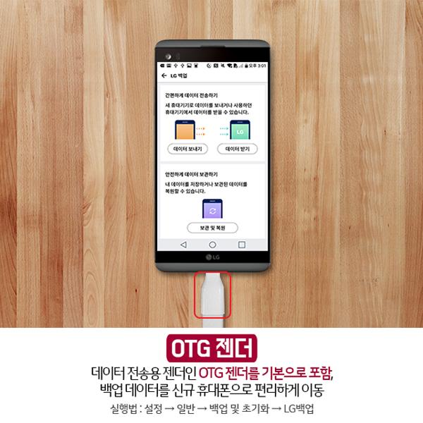OTG 젠더 : 데이터 전송용 젠더인 OTG 젠더를 기본으로 포함, 백업 데이터를 신규 휴대폰으로 편리하게 이동