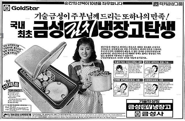 김치냉장고 신문광고 이미지