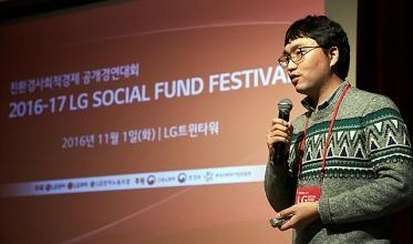 사회적경제 조직이 쑥쑥~ 'LG소셜펀드 페스티벌' 현장