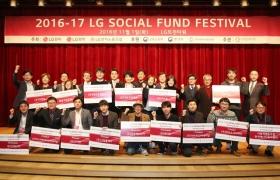 1일 LG전자와 LG화학이 여의도 LG트윈타워에서 사회적경제 조직의 자생력 강화 지원을 위한 'LG소셜펀드 페스티벌(LG Social Fund Festival)'을 개최했다. 이 행사에 참가한 15개 사회적경제 조직이 기념촬영을 하고 있다.