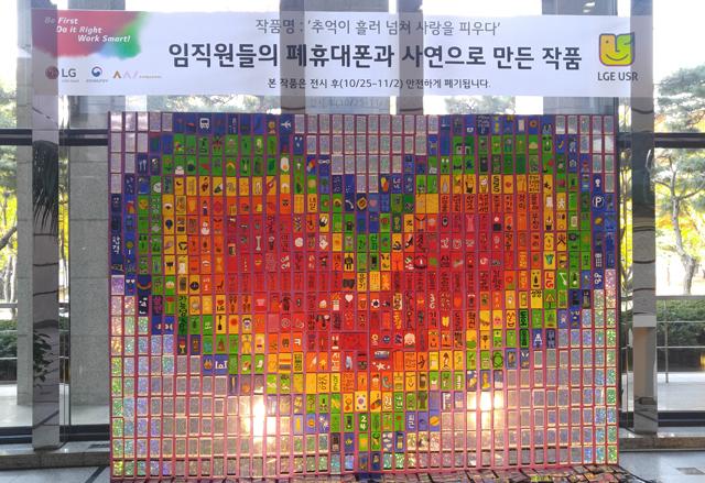 LG전자 임직원들의 폐휴대폰과 사연으로 만든 작품