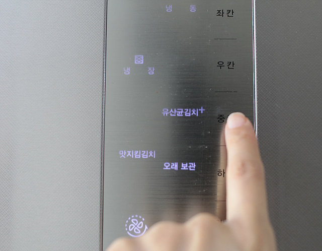 김치톡톡 유산균 김치+ 기능을 누르고 있는 모습