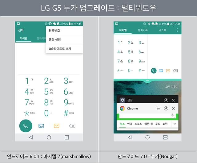 LG G5 누가 업그레이드 : 멀티윈도우