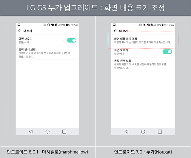 LG G5 누가 업그레이드 : 화면 내용 크기 조정