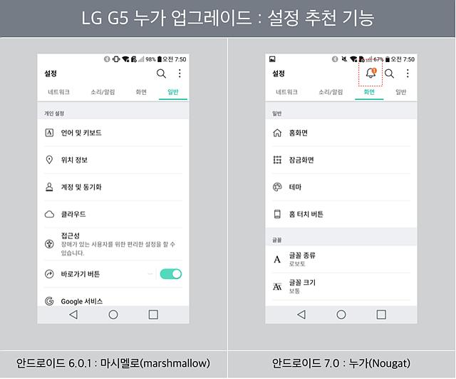 LG G5 누가 업그레이드 : 설정 추천 기능