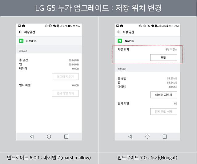 LG G5 누가 업그레이드 : 저장 위치 변경