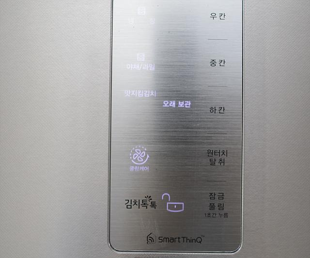 디오스 김치톡톡 김치냉장고 '오래보관' 디스플레이 모습