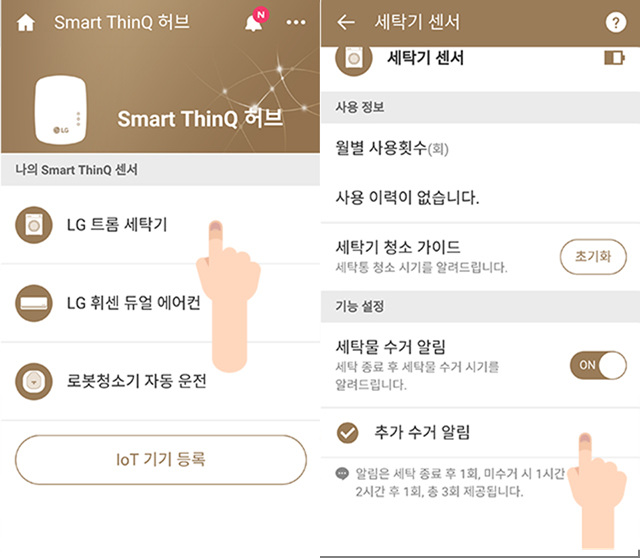 LG 스마트씽큐 앱 기기 등록 과정