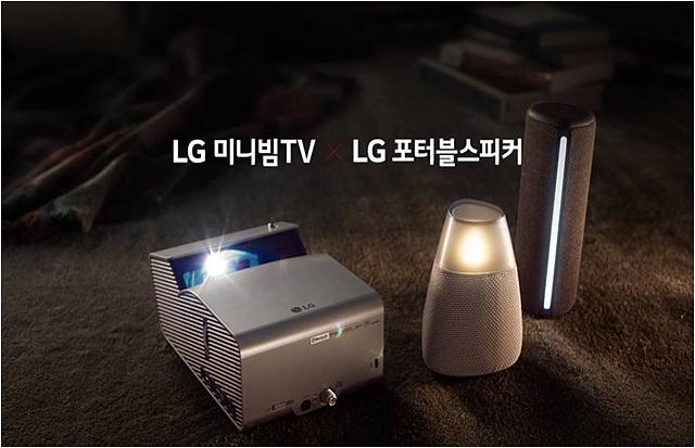 LG 미니빔TV x LG 포터블스피커 광고컷