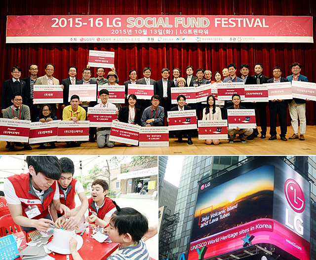 LG 소셜펀드 페스티벌(上), LG희망스크린(右下), 대학생 CSR 아카데미 러브지니(左下)