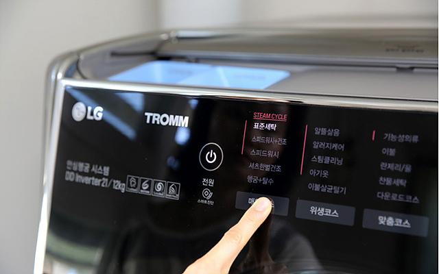 LG 트롬 세탁기를 사용하고 있는 모습