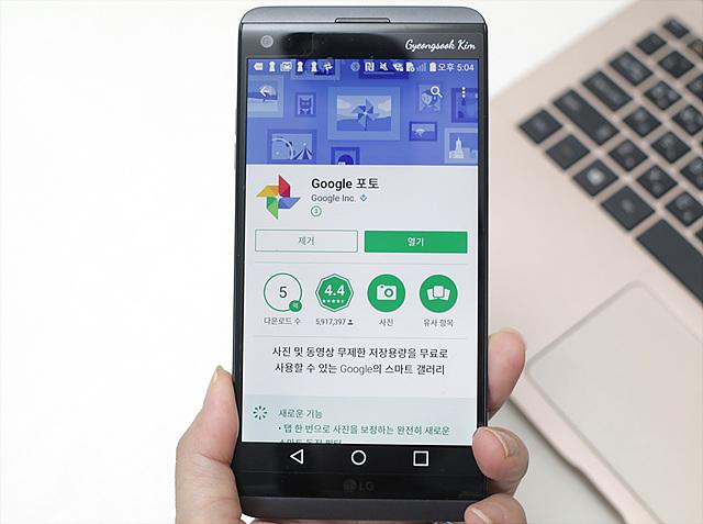 구글 포토 앱 다운로드 화면 이미지