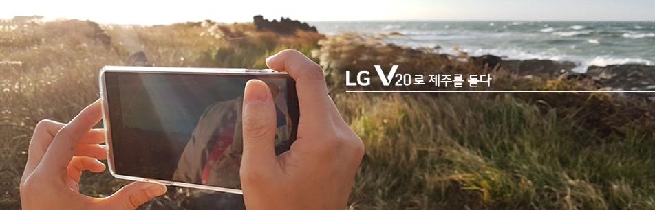 제주를 듣다! 'LG V20'와 함께 한 소리 여행