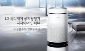 7900개 구멍의 힘! LG 퓨리케어 360°디자이너 인터뷰