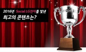 2016년 Social LG전자를 빛낸 최고의 콘텐츠는?