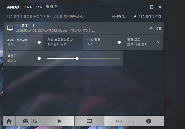 AMD RADEON 제어판에서 AMD FreeSync를 켜두어야 합니다.