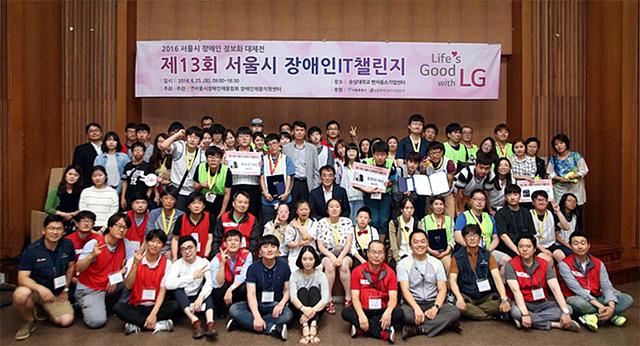 LG정보나래 임직원 봉사단이 IT챌린지 후원 후 단체사진을 찍었다.