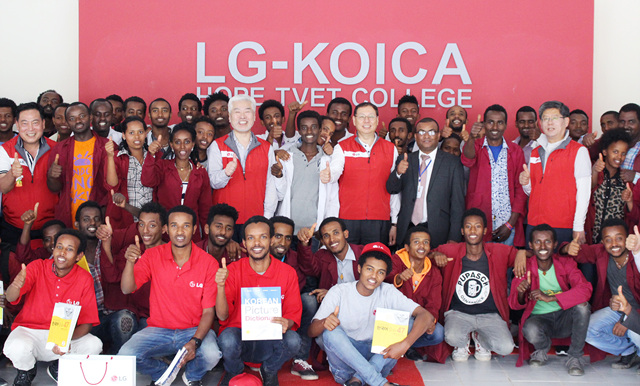 에티오피아 LG-KOICA 희망직업훈련학교