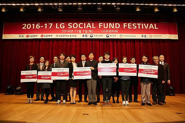 LG 소셜펀드