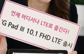 19일 LG전자가 LTE 통신 기능을 탑재하고 화면을 키워 멀티미디어 학습기능을 강화한 'G Pad Ⅲ 10.1 FHD LTE'를 출시한다. 이 제품은 10.1인치 풀HD 화면을 탑재했고 최대 70도까지 조절할 수 있는 접이식 '킥스탠드'를 채용해 별도 거치대 없이 편리하게 콘텐츠를 즐길 수 있다. 18일 모델이 LG트윈타워에서 'G Pad Ⅲ 10.1 FHD LTE'를 소개하고 있다. 출하가는 42만9천 원이다.