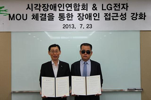 시각장애인연합회 & LG전자 MOU 체결식 현장