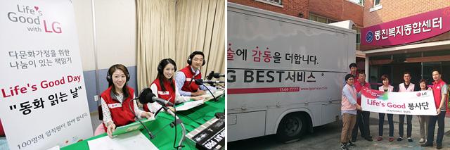 동화책 읽기 봉사 활동(왼쪽)과 사회복지기관 무료서비스 활동(오른쪽)