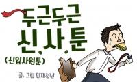 [두근두근 신.사.툰] 32화 – 신년 계획