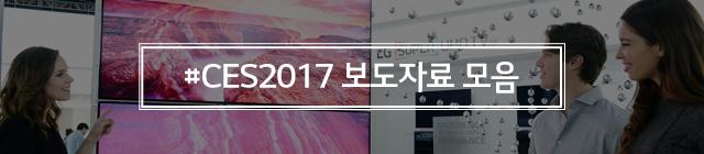 CES 2017 보도자료 모음