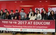 LG전자, 韓-UAE 대학생과 함께 장애인용 모바일 앱 개발 나선다
