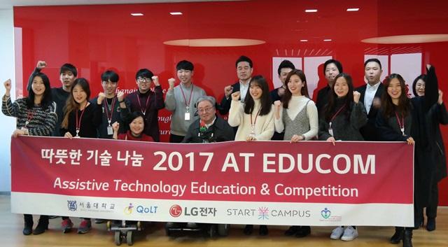 LG전자는 최근 소프트웨어 코딩 능력 등 애플리케이션 개발 능력을 갖추고, 사회적 약자에 관심이 많은 한국 대학생 10명을 선발해 아랍에미리트 대학생들과 장애인용 애플리케이션을 개발하는 데 힘을 보태도록 할 계획이다. 프로그램에 선발된 대학생들과 서울대학교 QoLT센터장 이상묵 교수(왼쪽에서 8번째)가 여의도 LG트윈타워에서 화이팅을 외치고 있다.