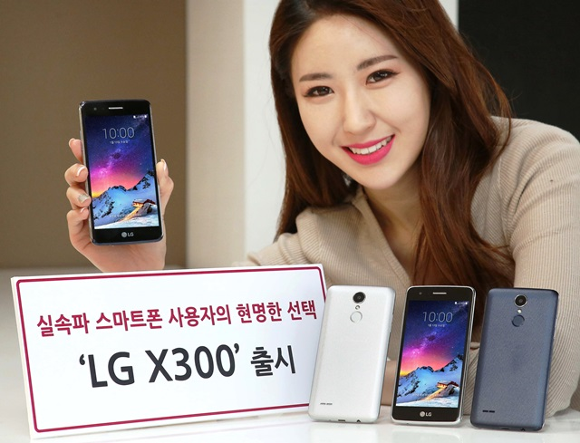 LG전자는 18일 고성능 카메라와 고급스러운 디자인을 갖춘 실속형 스마트폰 'LG X300'을 이동통신3사 통해 국내 출시한다. 'LG X300'의 전면과 후면에는 각각 500만 화소와 1,300만 화소의 카메라를 장착했다. 'LG X300'은 8.09mm의 슬림한 두께에 2,500mAh의 대용량 탈착형 배터리를 장착했다