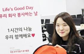 훈남훈녀 LG 임직원들의 따뜻한 겨울나기 훈남훈녀 LG 임직원들의 따뜻한 겨울나기