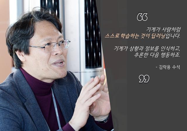 김락용수석인터뷰