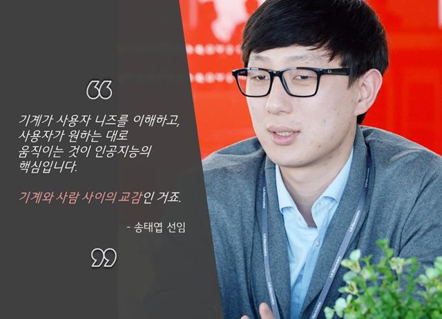 송태엽선임인터뷰