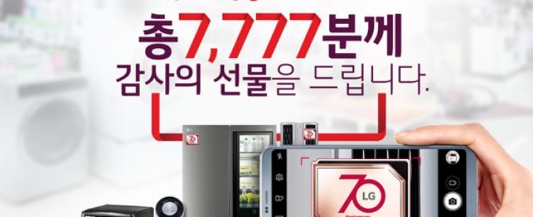 LG그룹 창립 70주년 기념 '엠블럼을 찾아라' 이벤트