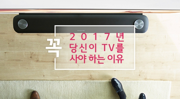 2017년, TV를 꼭 사야 하는 4가지 이유