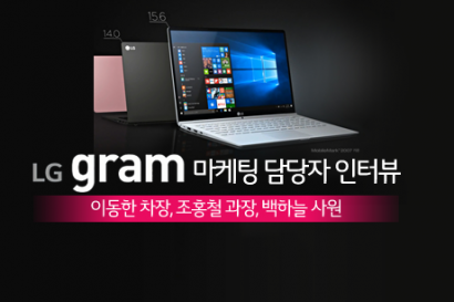 고객의 숨은 요구를 찾아라! 'LG 그램' 마케터 3인방