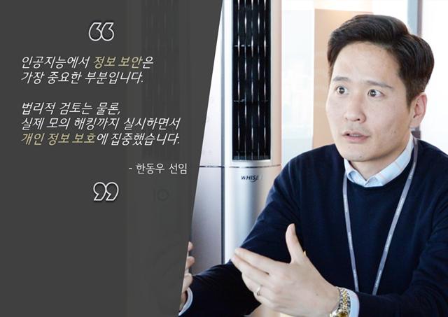 한동우선임인터뷰