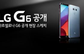 보편적 가치 내세운 'LG G6', 첫인상은 기대 이상