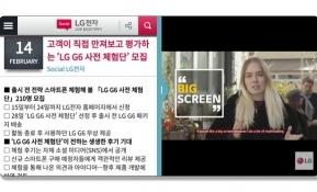LG전자가 차기 전략 스마트폰 'LG G6'에 넓고 꽉 찬 '풀 비전' 디스플레이만의 장점을 극대화하는 새로운 전용 UX(User eXperience, 사용자 경험)을 탑재한다. 정사각형 2개로 분할된 더 넓어진 화면에서 웹서핑(왼쪽)과 유튜브(오른쪽)을 동시에 즐기는 모습.