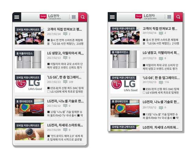 LG전자가 차기 전략 스마트폰 'LG G6'에 넓고 꽉 찬 '풀 비전' 디스플레이만의 장점을 극대화하는 새로운 전용 UX(User eXperience, 사용자 경험)을 탑재한다. 'LG G6'(왼쪽)의 위 아래로 더욱 넓어진 화면은 기존 16:9 화면(오른쪽)보다 많은 정보를 한 눈에 볼 수 있다.