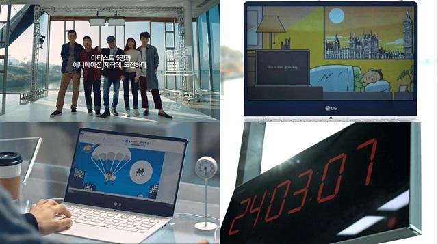 LG전자가 17일 최대 24시간 동안 사용이 가능한 '올데이' 그램으로 전원 공급 없이 애니메이션 제작에 도전했다. LG '올데이' 그램은 약 18시간 동안 이어진 작업을 버텼다. 휴식 시간까지 포함하면 총 24시간 동안 켜진 상태였다.