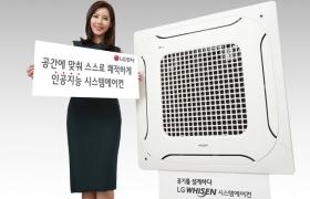 LG전자가 사람들의 위치 및 온도, 습도, 먼지 등 실내 공간 상태를 파악해 스스로 냉난방 기능과 공기청정 기능을 조절하고 쾌적한 공간을 만들어주는 '인공지능' 휘센 시스템 에어컨 신제품을 이달 출시한다.