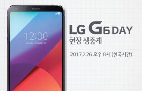 LG G6 DAY 현장생중계