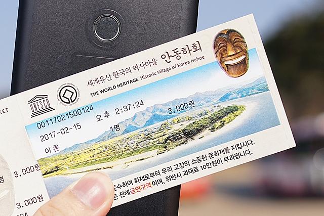 안동하회마을 입장 티켓