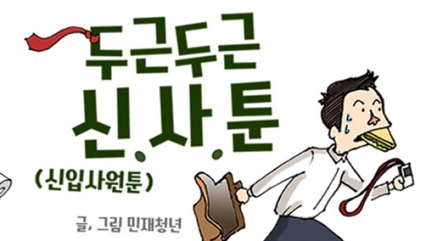 [두근두근 신.사.툰] 34화 – 우리팀 단톡방